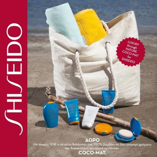Shiseido CocoMat