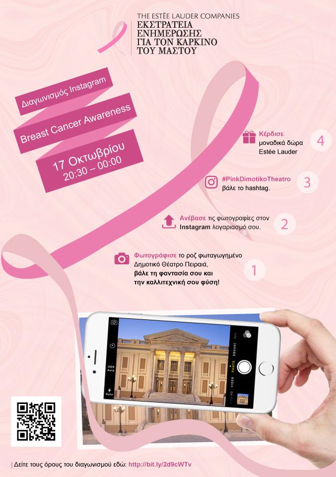 pink ribbon piraeus instagram2016
