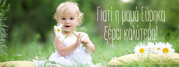 EUREKA BABY 2 01