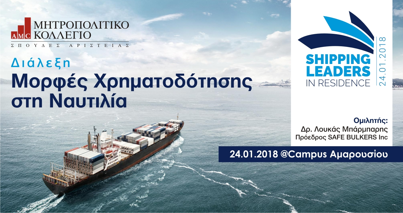 SHIPPING LEADERS mitropolitiko